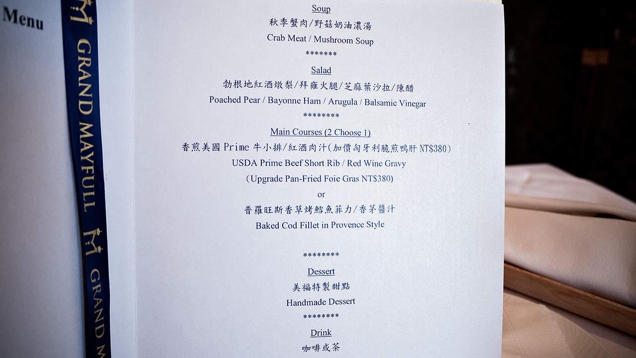 台北美福飯店上班族下班副業賺錢美福飯店GMT歐陸義法餐廳菜單照