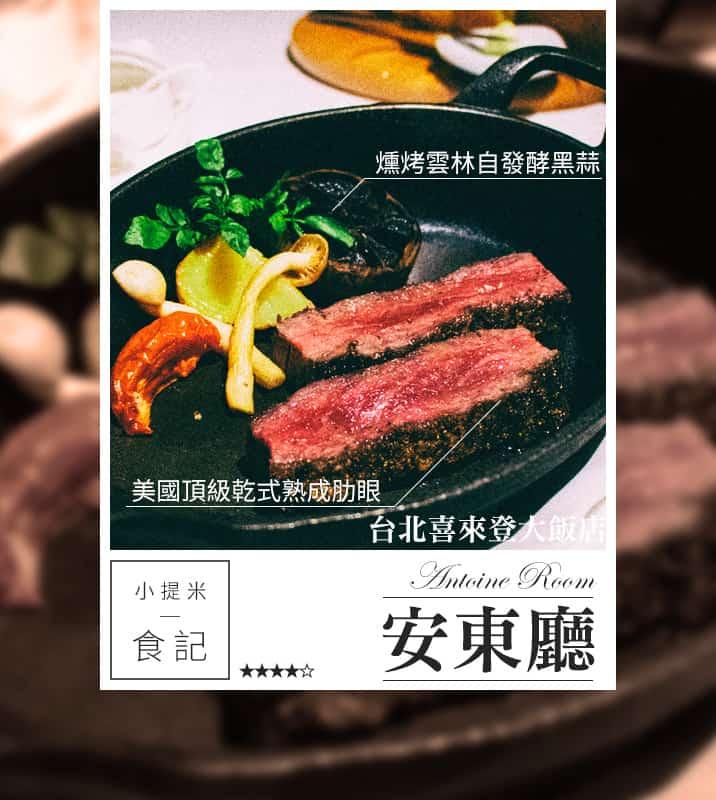台北喜來登大飯店安東廳2019午間套餐