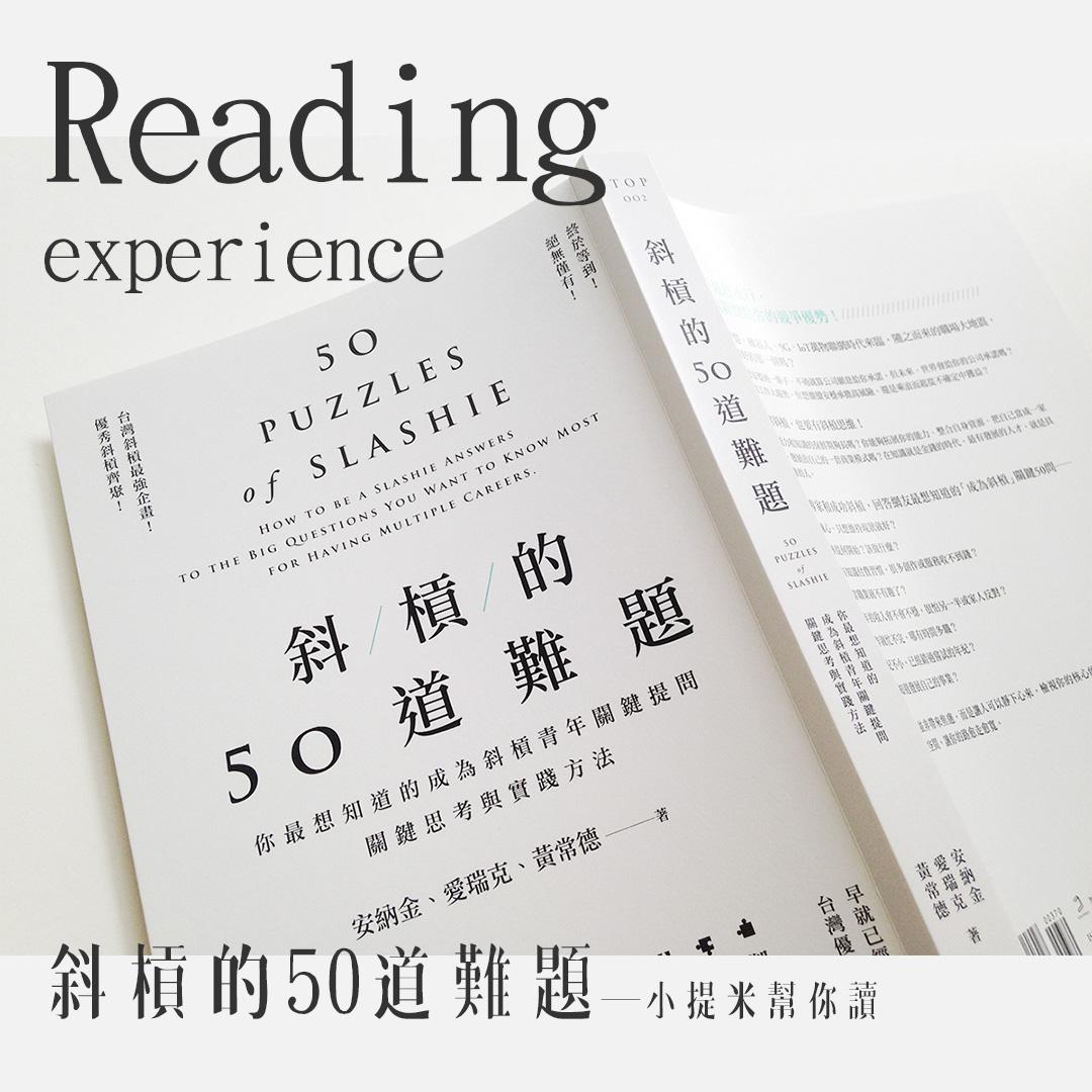 讀書心得_斜槓的50道難題_章節讀書心得